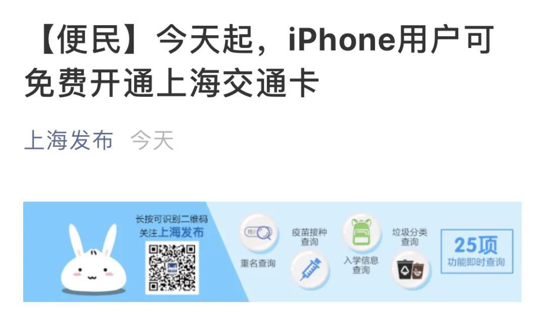 iPhone用户可免费开通上海交通卡,复旦微电子集团提供NFC后台支撑