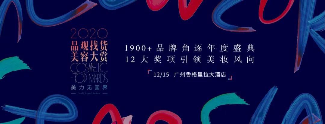 """2020中国化妆品年会如约而至,40+行业大咖邀你一起""""冲浪"""""""