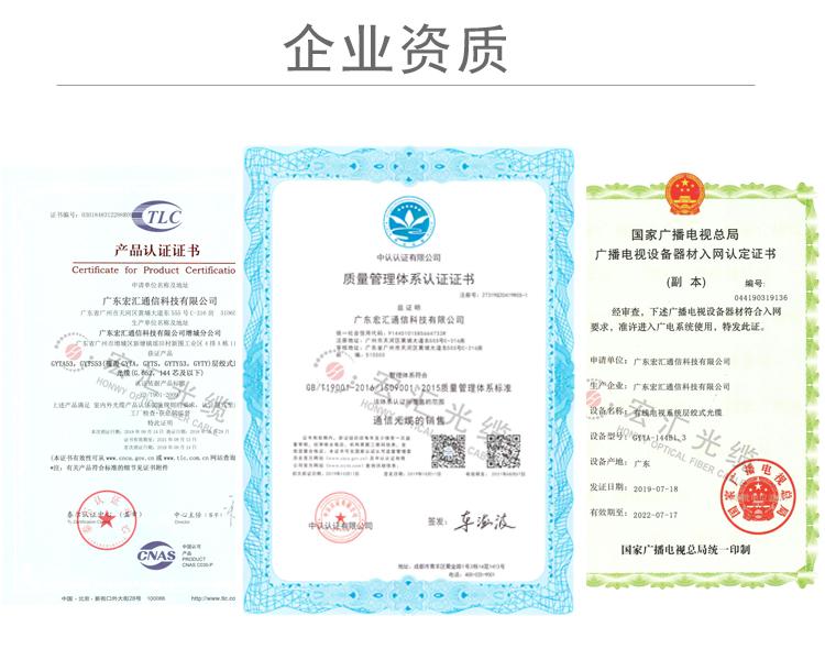 GYTA光缆证书