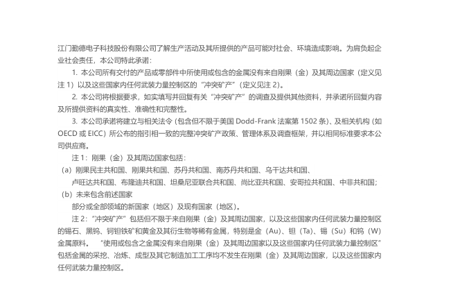 江门勤德电子科技股份有限公司不使用冲突矿产声明