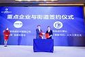 粤海产业园区发展联合会正式成立,科兴科学园荣任会长单位!
