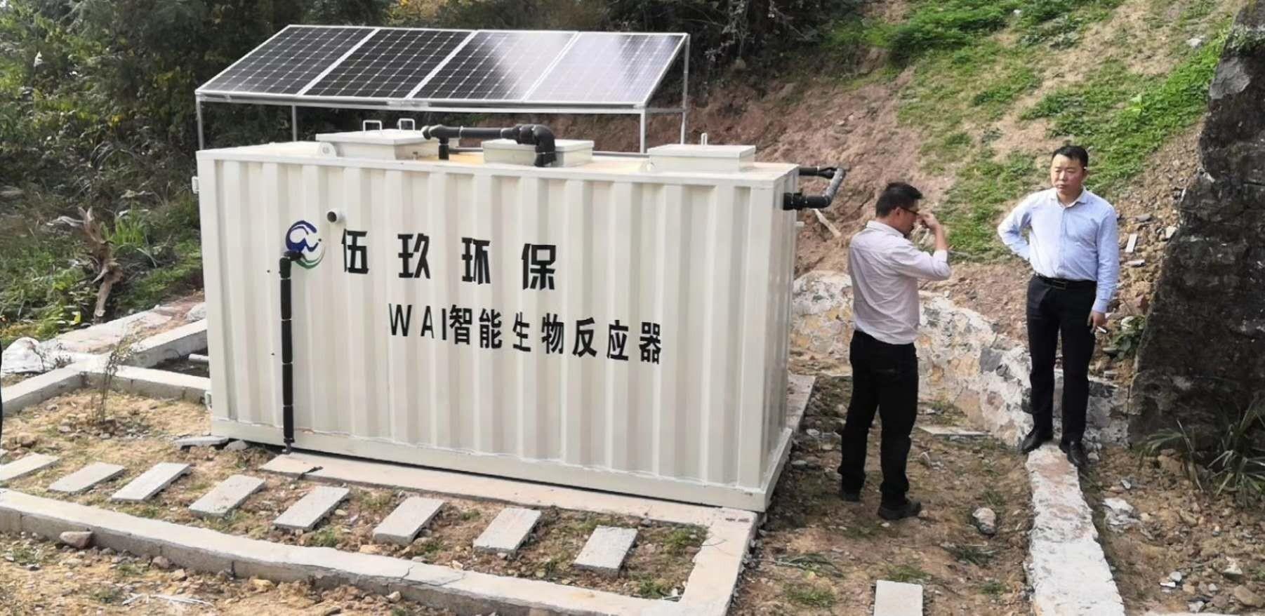 湖北宜昌市兴山县贺家坪安置小区光伏能源+WAI智能生物反应器雷竞技下载项目