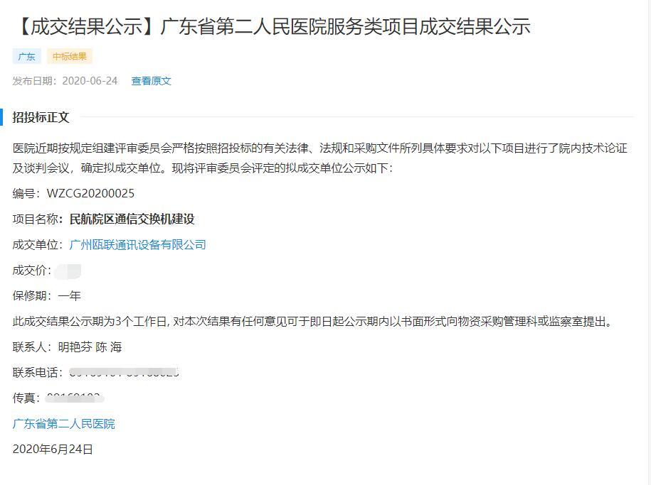 我司中标广东省第二人民医院民航院区通信交换机建设项目