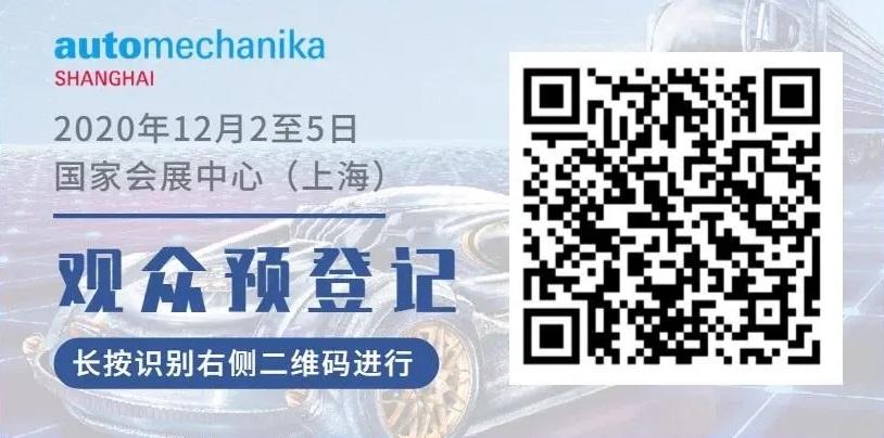 Filton Tech Invites you to Automechanika 2020( Shanghai)