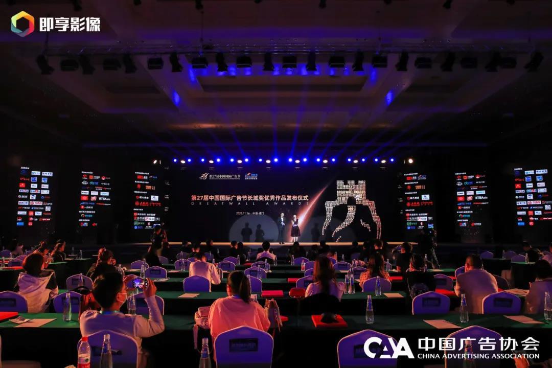 第27届中国国际广告节落幕 省广集团斩获32项大奖