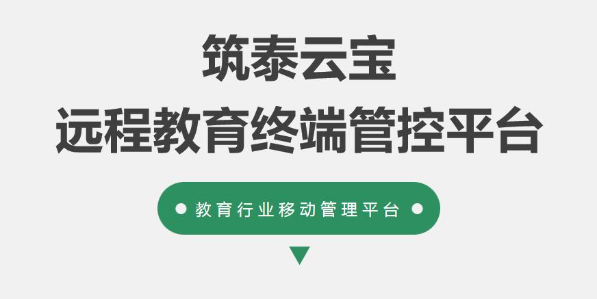筑泰防务云宝远程教育终端管理平台,让家长无惧国庆假期!