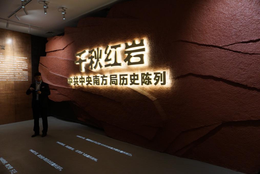 """""""追寻历史遗迹""""-参观红岩革命纪念馆"""