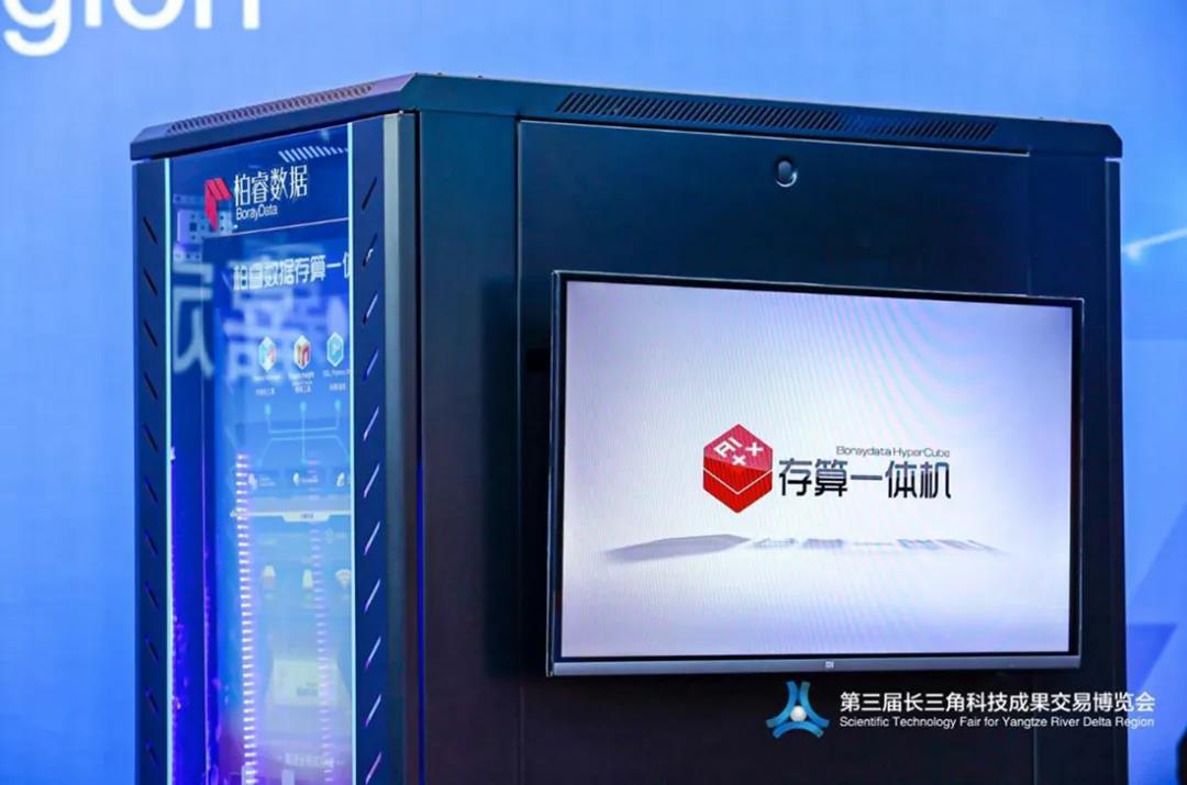 国产CPU平台存算一体机问世 智驱数字产业新发展