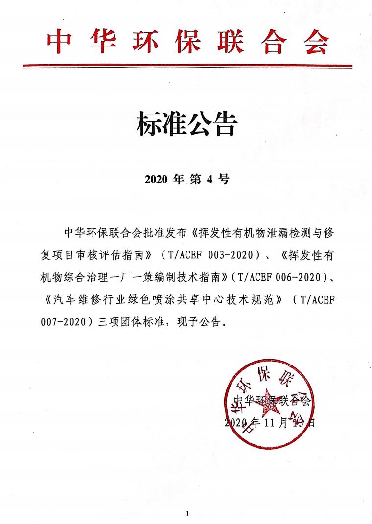 中华环保联合会关于发布《挥发性有机物泄漏检测与修复项目审核评估指南》)、《挥发性有机物综合治理一厂一策编制技术指南》、《汽车维修行业绿色喷涂共享中心技术规范》三项团体标准