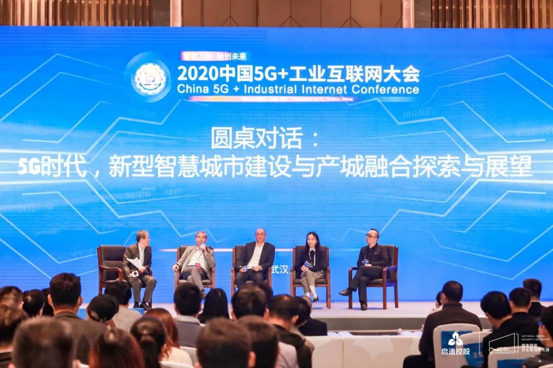 "5G擎领,智链未来 | ""5G+新型智慧城市""专题会议成功举办"