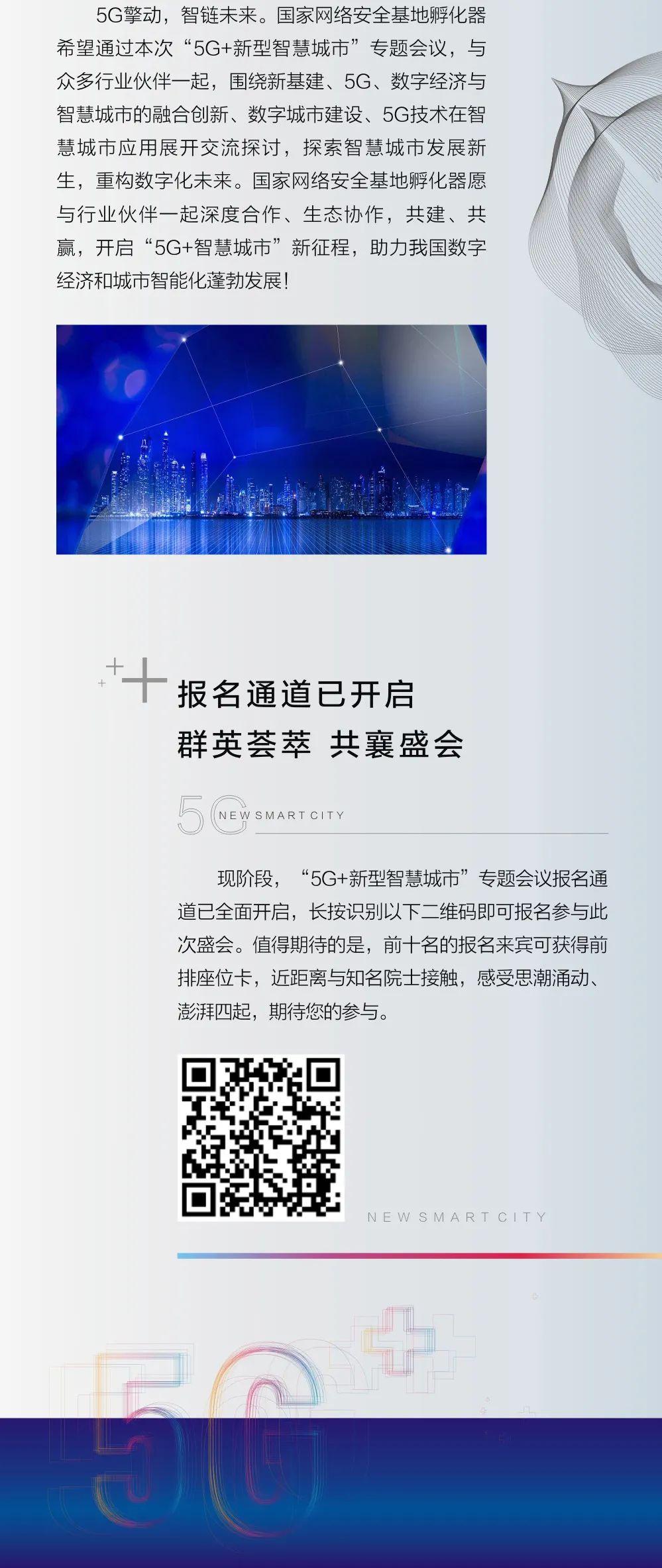 """5G+新型智慧城市""专题会议""点亮""国家级大会"
