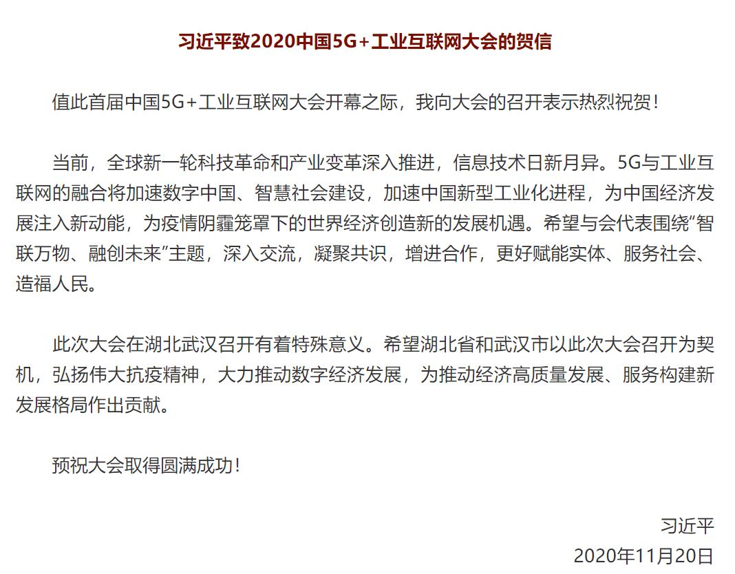 """新华网:习近平向2020中国5G+工业互联网大会致贺信及""""5G+工业互联网""""成果展在汉举办"""