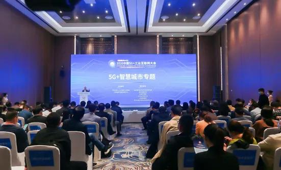 """大楚网:智链未来 """"5G+新型智慧城市""""专题会议在汉成功举办"""