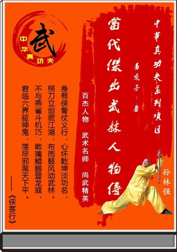 《当代杰出武林人物传》第五回:拜名师博采众家长  孙林强创编达摩杖