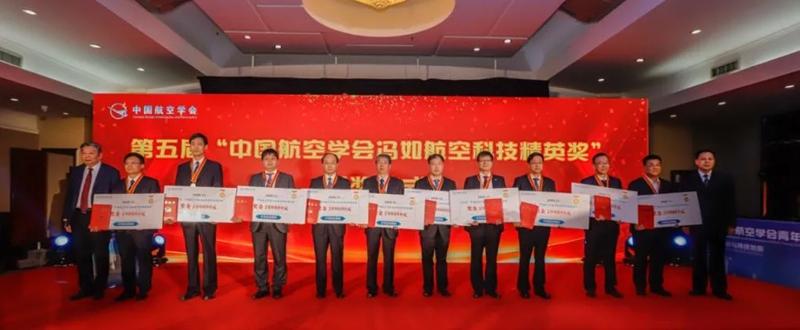 """第五届""""中国航空学会冯如航空科技精英奖""""及第十五届""""中国航空学会青年科技奖""""颁奖仪式在西安举行"""