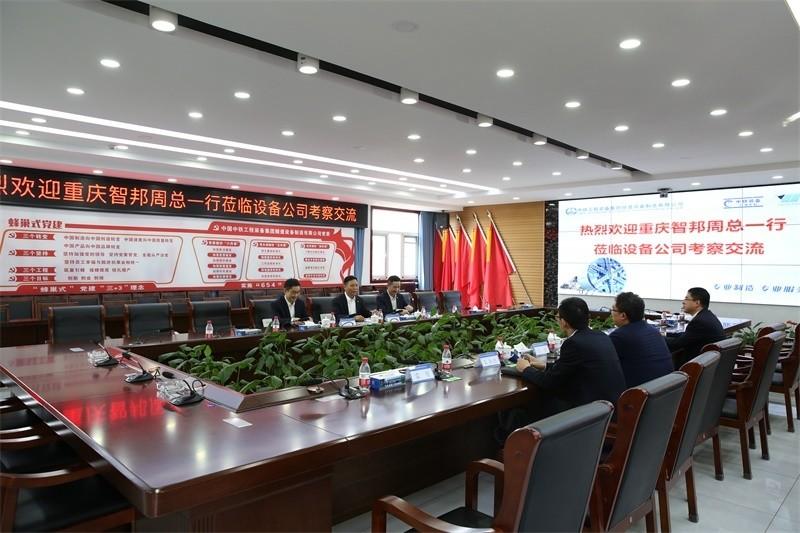 智邦集团周总、廖总及宇隧刘总亲临拜访中铁装备设备公司,深度交流考察!