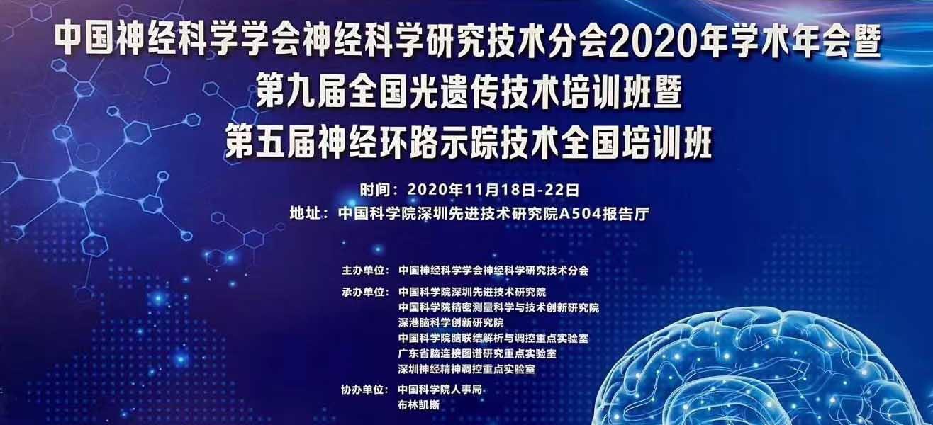 """格罗贝尔生物科技公司受邀参加""""中国神经科学学会神经科学研究技术分会2020年学术年会""""暨""""第九届全国光遗传技术培训班""""暨""""第五届神经环路示踪技术全国培训班"""""""