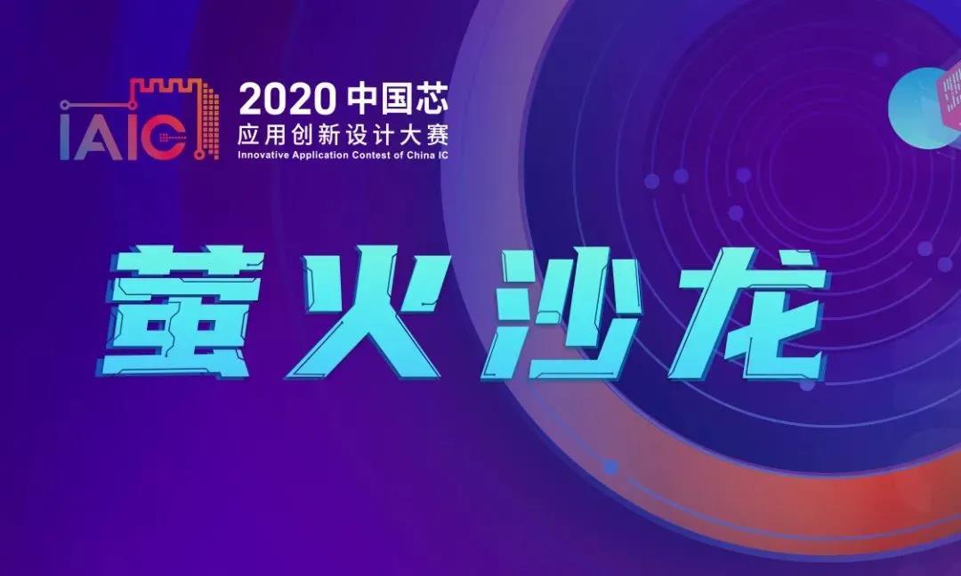 """广州高能计算机携""""带中国芯的国产工控平台""""入选2020 IAIC 总决赛"""