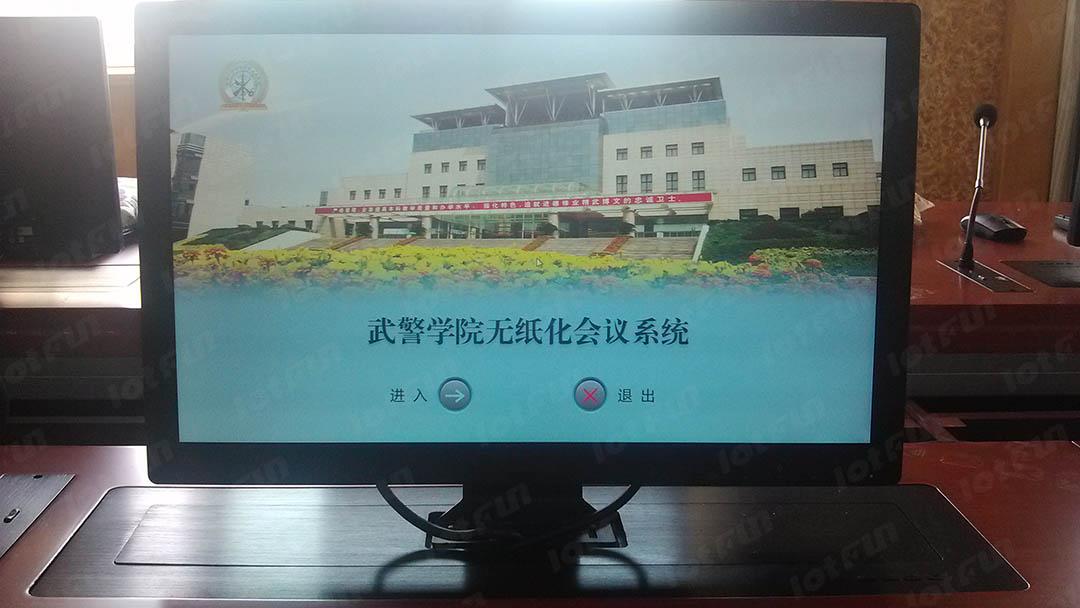 河北廊坊武警学院