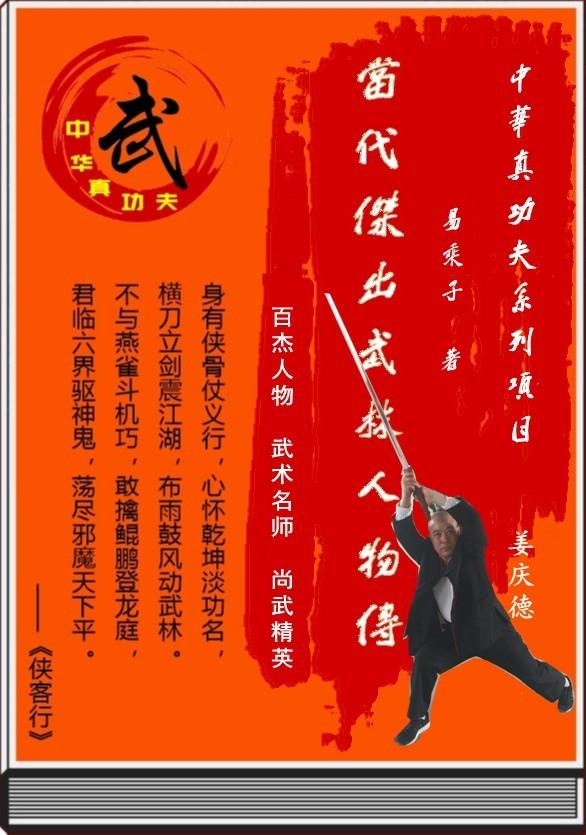 《当代杰出武林人物传》第四回:太极合梅花螳螂拳  姜庆德创建德明馆