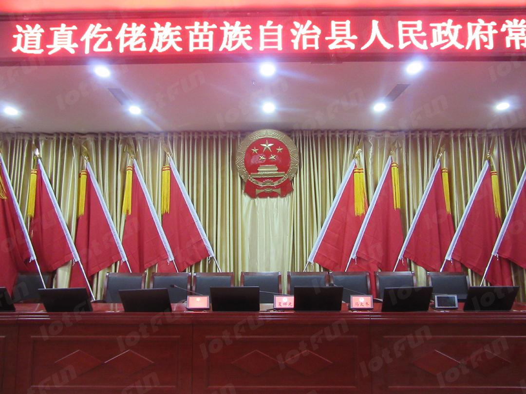 贵州省遵义市道真县政府行政中心