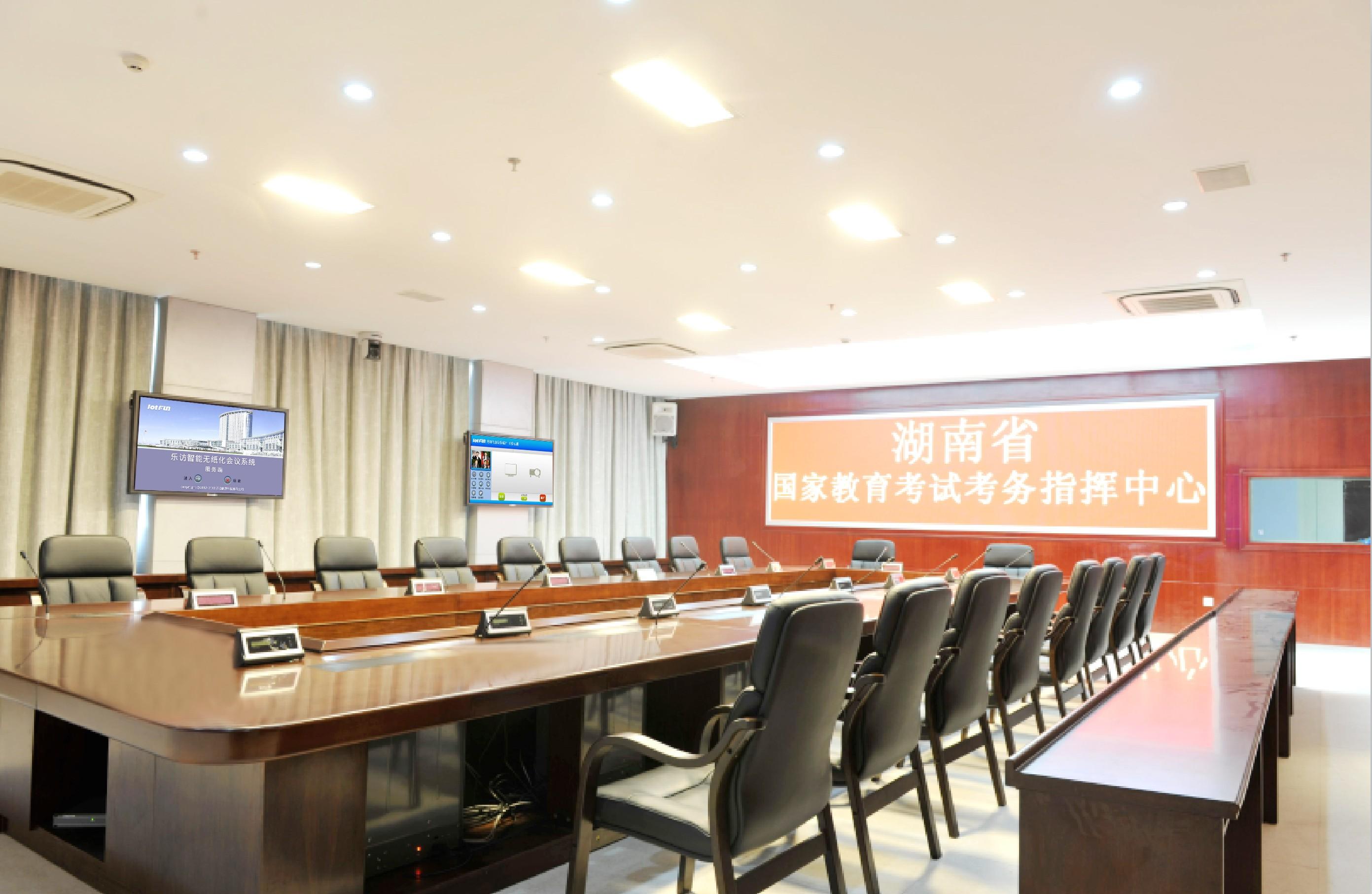 湖南省国家教育考试考务指挥中心