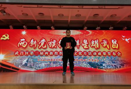我院教师参加武昌区第三届两新组织党建文化月活动成果发布会