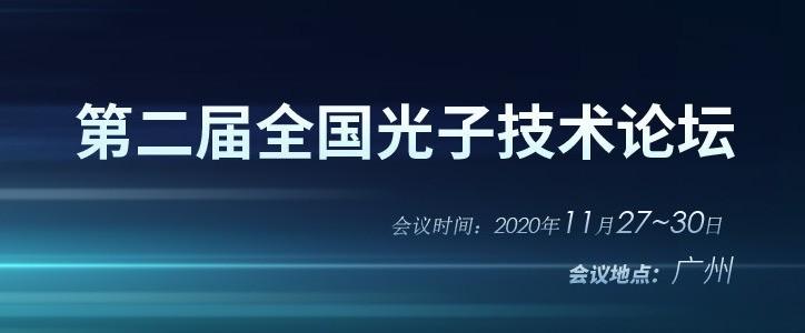 第二屆全國光子技術論壇將于11月27-30日在廣州舉辦