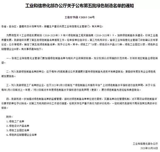中铁工业两个项目获国家工信部政策性支持