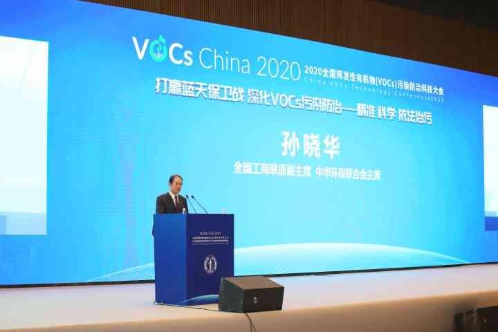孙晓华主席在中华环保联合会2020全国挥发性有机物(VOCs)污染防治科技大会上的致辞讲话