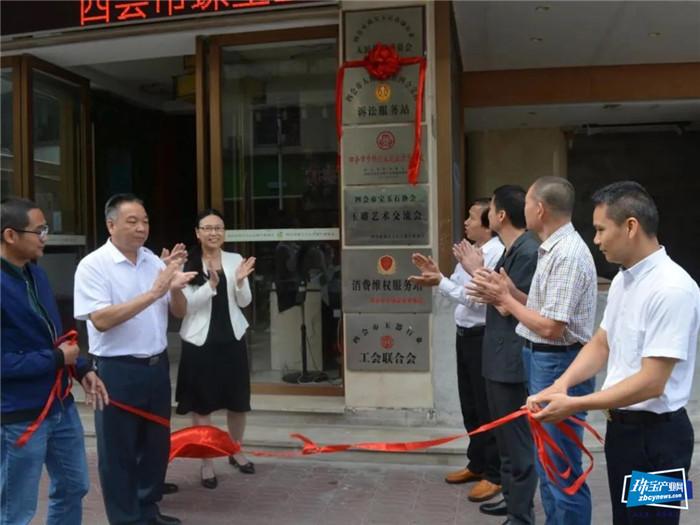 四会市珠宝玉石首饰行业协会诉讼服务站揭牌仪式举行