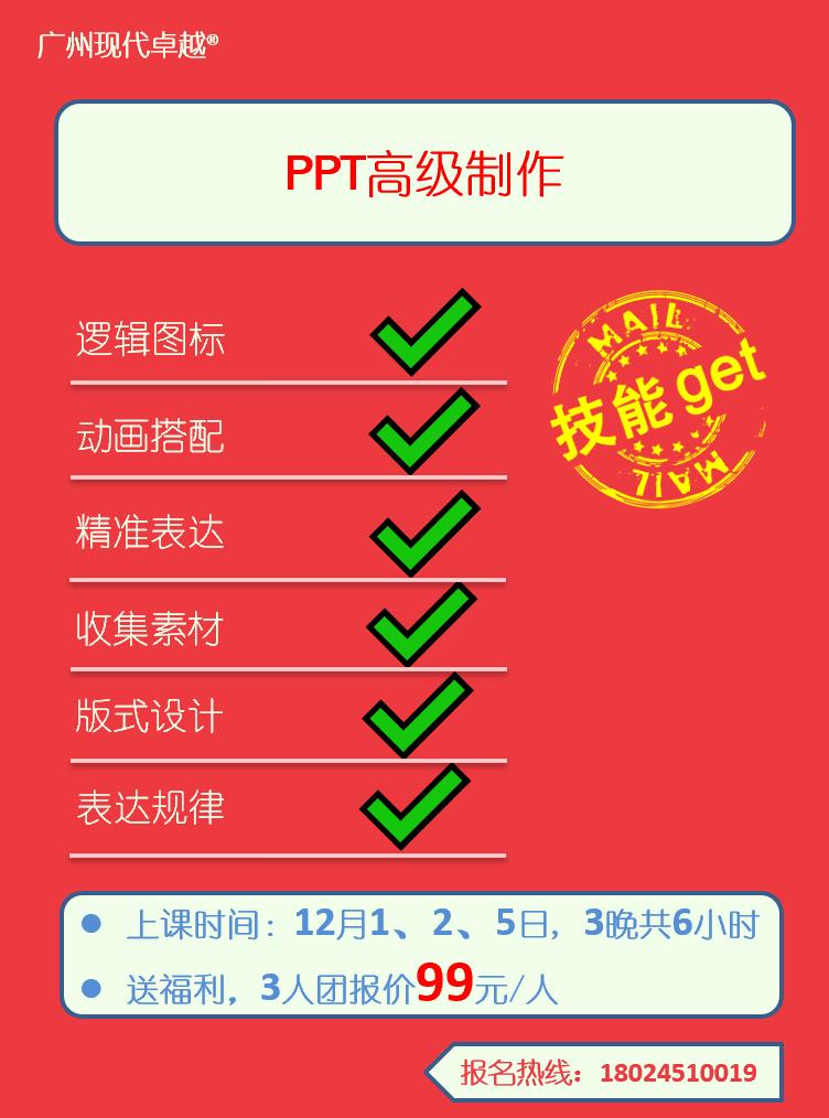 报名PMP®课程,PPT高级设计免费上
