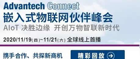 """兆芯亮相研华物联网伙伴峰会 聚焦客制服务共探""""芯""""机遇"""