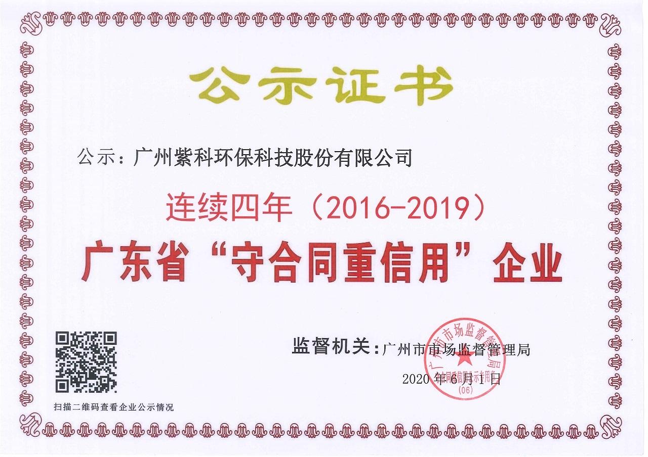 紫科环保连续四年获评广东省守合同重信用企业