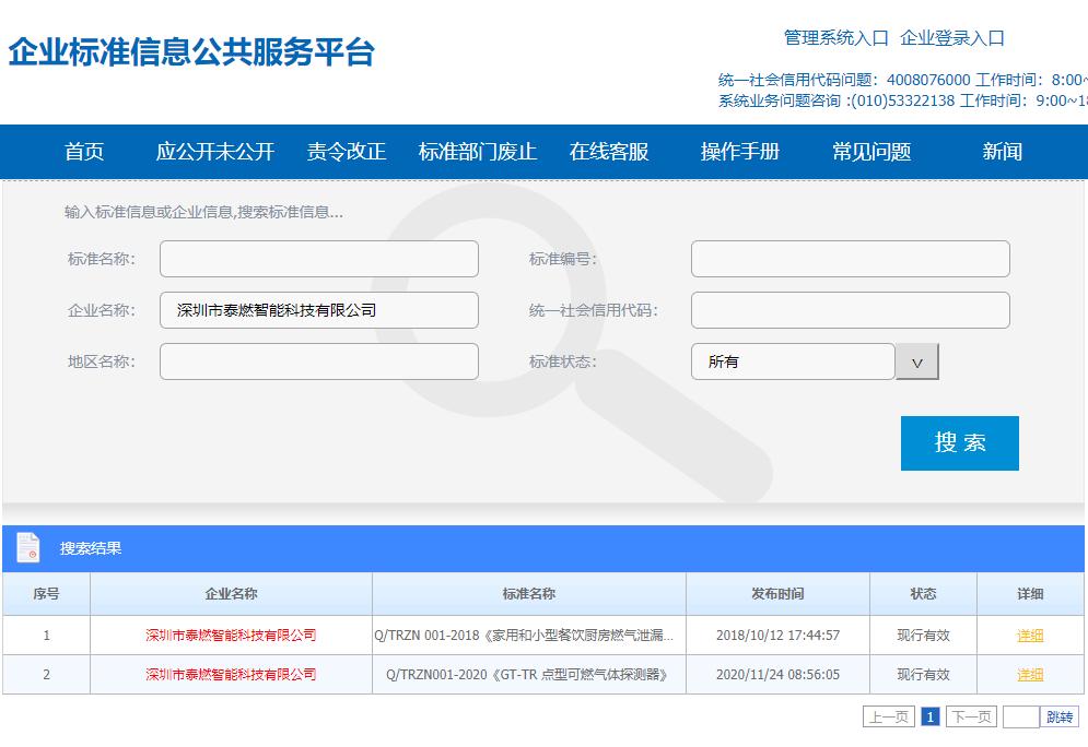 """泰燃智能产品标准上线""""企业标准信息公共服务平台"""""""
