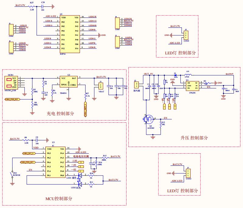 机械单键分档带RGB手持风扇