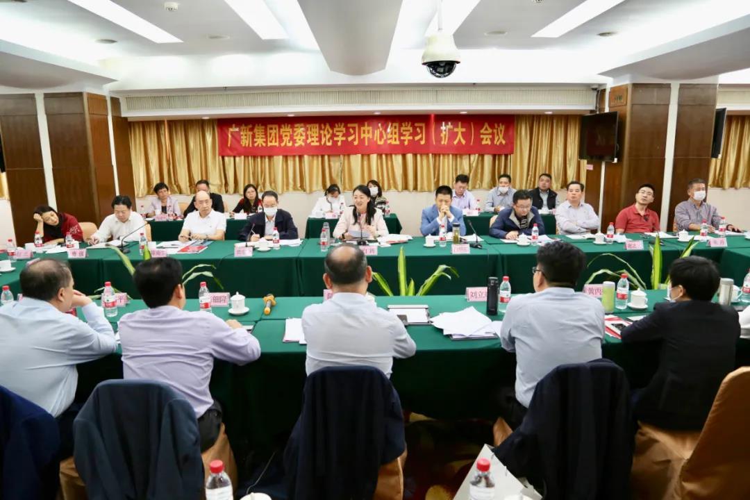 集团举行党委理论学习中心组学习(扩大)会议