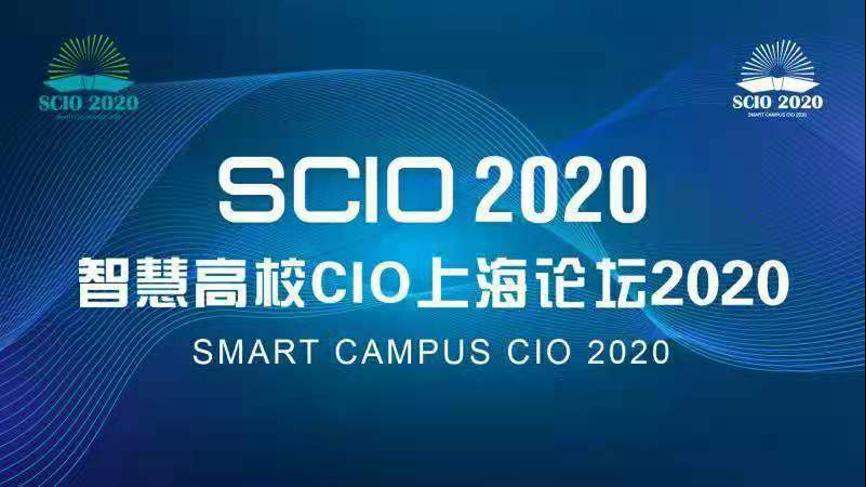 金智教育荣获2020智慧高校卓越奖