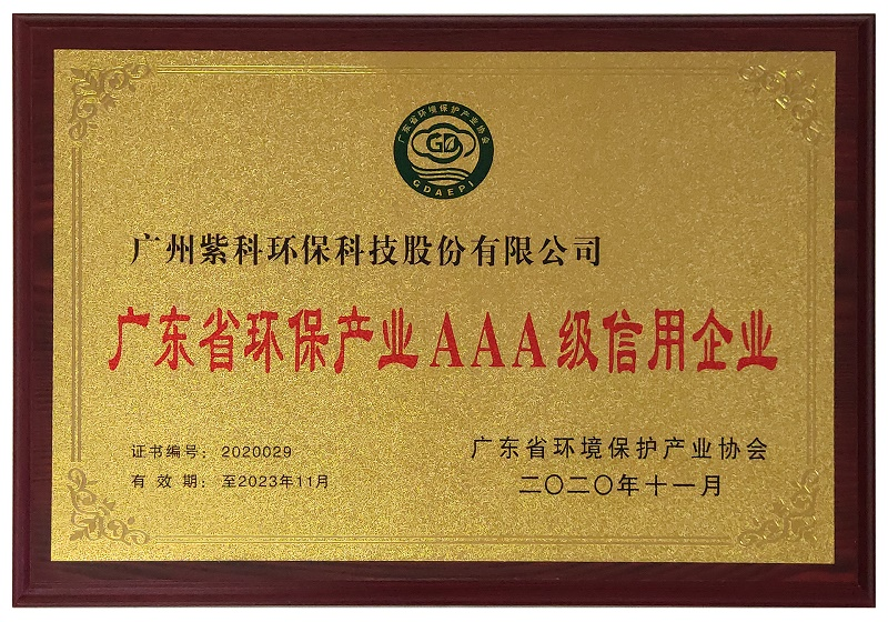"""紫科环保荣获""""广东省环保产业AAA级信用企业""""称号"""