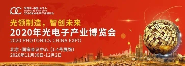 紅星楊科技邀您參加2020年光電子產業博覽會