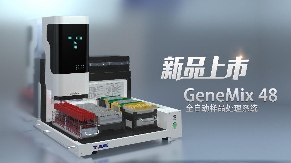 【新品速遞】專業防護,分身有術——GeneMix 48是天隆對你的偏愛!
