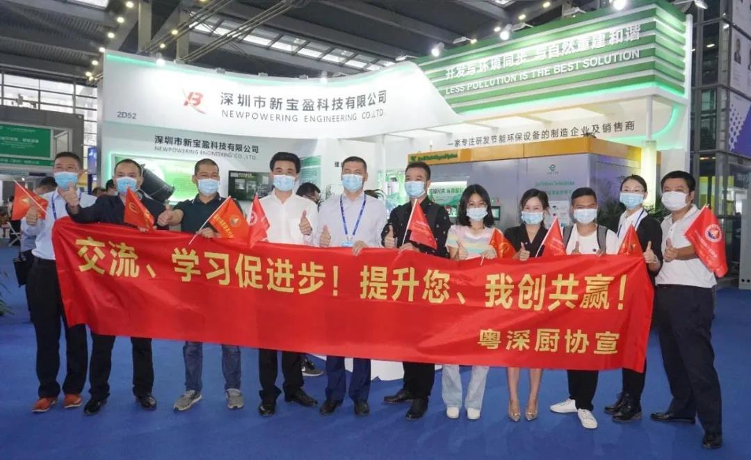 粤深厨协组织会员参观第二十二届中国国际高新技术成果交易会