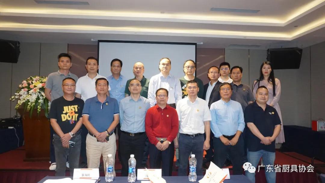 热烈庆贺广东省厨具协会第二届第一次会员大会暨第二届第一次理监事会会议获得圆满成功