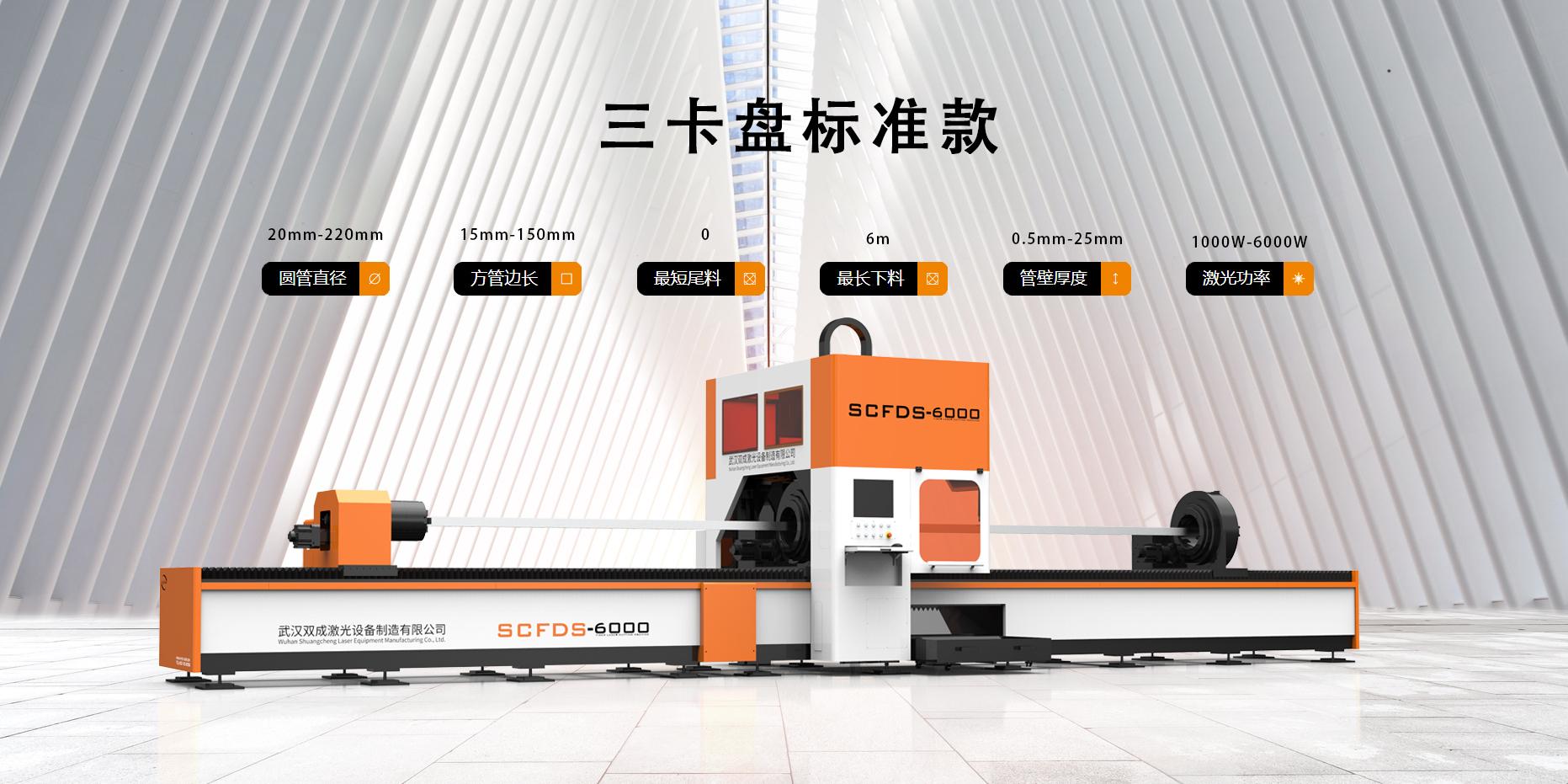 三卡盘光纤激光切管机