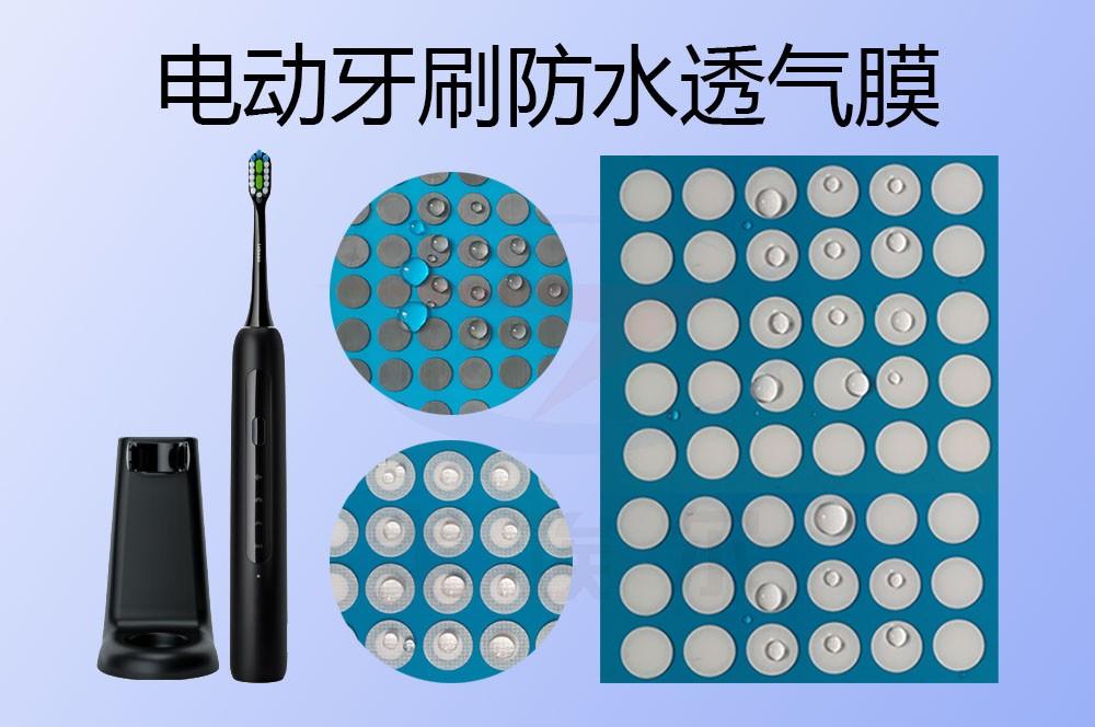 电动牙刷防水透气膜,实现牙刷IPX7级防水与压力平衡