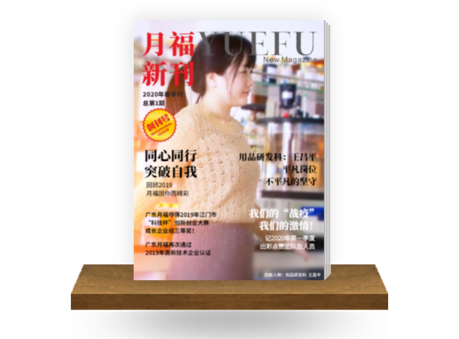 《月福新刊》
