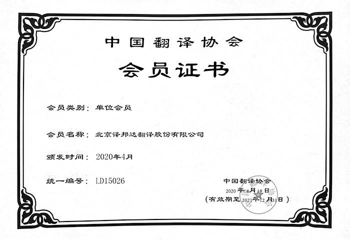 中國理事單位證書