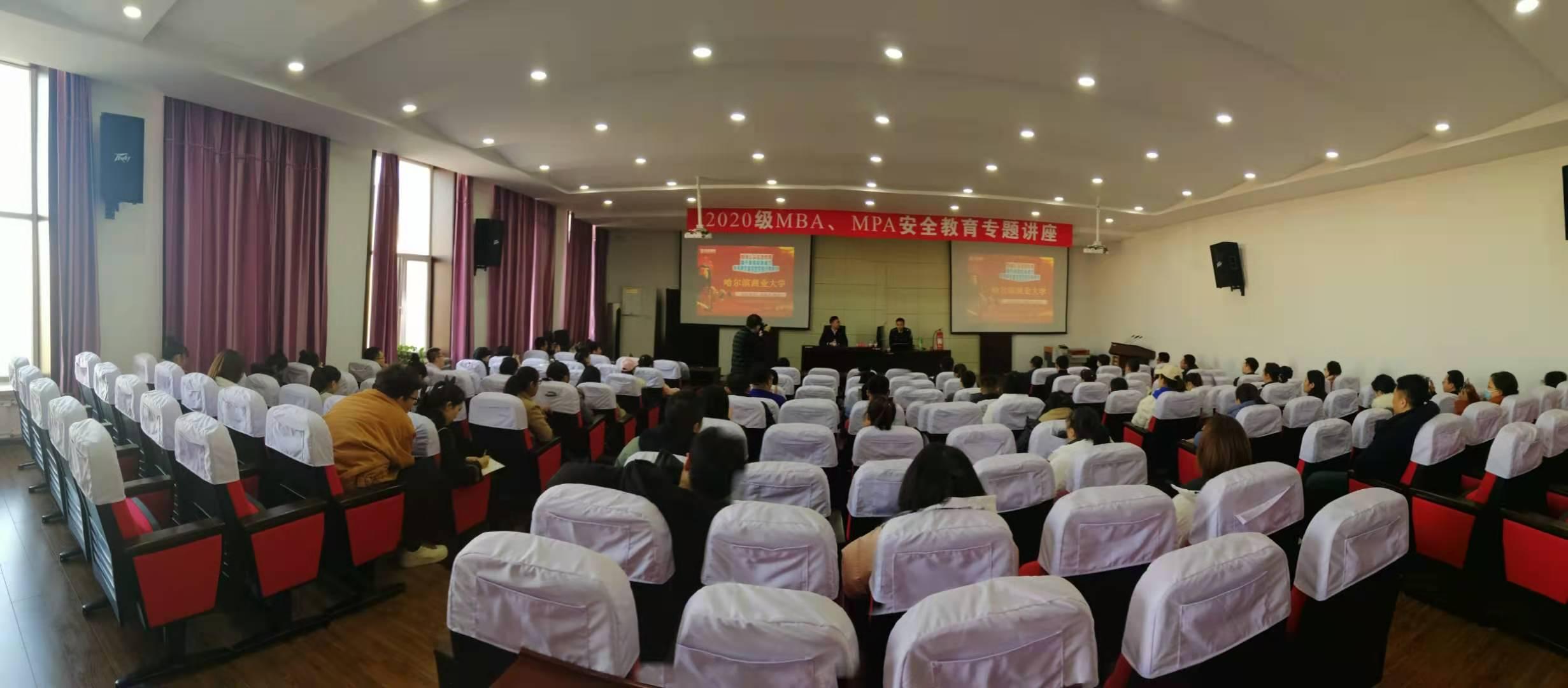 哈尔滨分中心为哈商大2020级MBA、MPA开展安全教育专题讲座