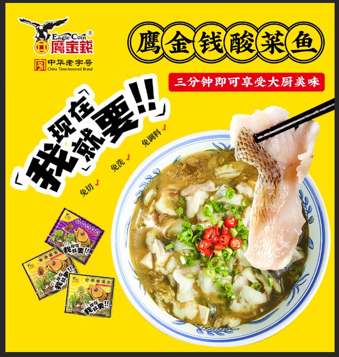 酸菜魚(金湯/檸檬/老壇)