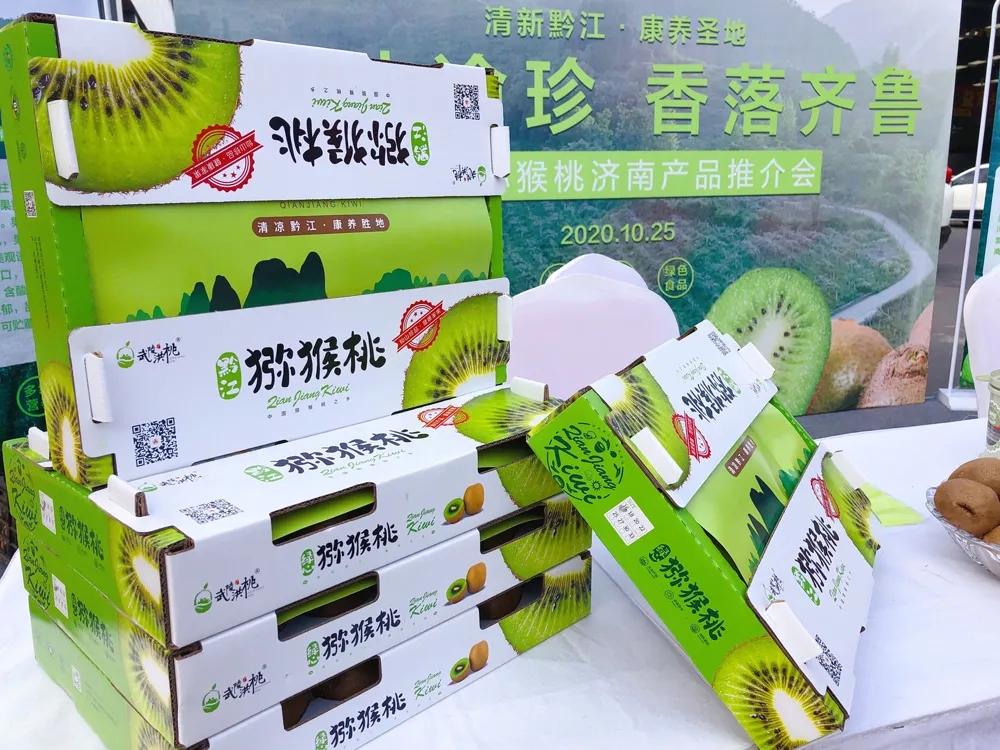 重庆猕猴桃推荐会在济南堤口果品批发市场举行